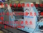 供应供应罗兰印刷机维修(机械-电气)