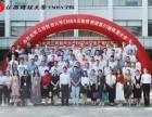 江西财经大学EMBA学院总裁研修62期报名启动