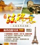 暑假出国旅游去哪个国家好/东莞港中旅推荐欧洲六国游