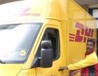 滨州DHL国际快递,联邦快递,滨州化工品国际快递
