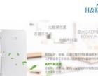 零加盟费加入美国净化品牌HK加盟 家用电器