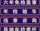 东营交通违章咨询罚款查缴开委托书六年免检