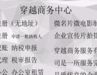 东莞代办商标专利、集群注册公司、免地址申请一般纳人