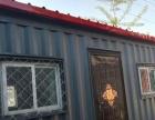 出售自家用的集装箱房子