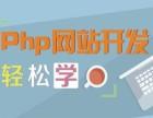 哈尔滨PHP电脑培训学校 PHP网站建设培训