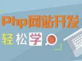 黑龙江哈尔滨PHP基础语法-编程-网页制作等课程