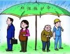 北京社保代理 代缴社保 五险一金代理