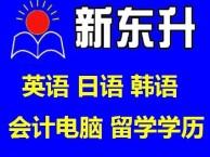 洛阳英语培训 新东升英语暑假班明天上午开课欢迎试听