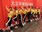 成人零基础舞蹈培训 一次收费 终身学习