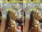 微商创业好项目核桃枣厂家直供红枣夹核桃仁批发招代理