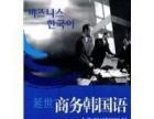 商务韩语培训班^^