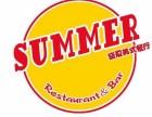 常州Summer盛夏美式餐厅加盟