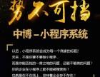 北京中博现在招较火爆的微信小程序代理