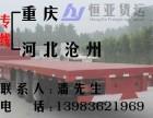 重庆到河北回程车返空车高栏车大货车平板车拖挂车