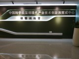 深圳北航大厦附近广告招牌字门头字前台墙前台字制作安装服务