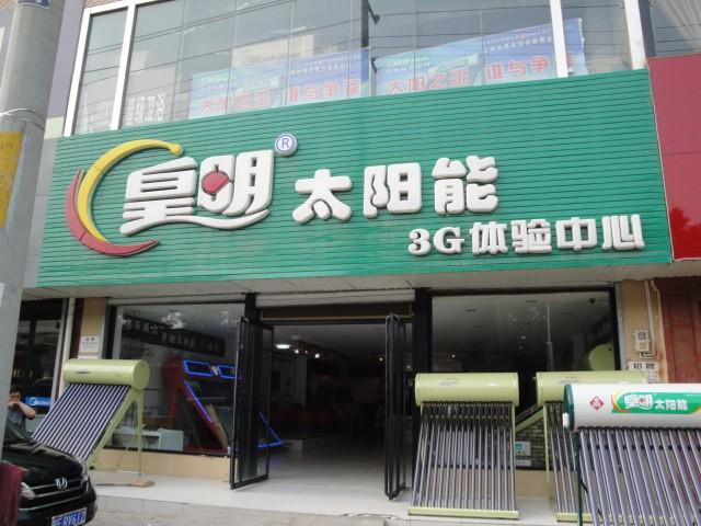 温州皇明太阳能售后维修中心,温州皇明太阳能总代理