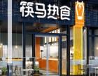 筷马热食 变局!餐饮零售化新业态出现,3年要开万店!