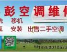 小彭空调维修安装移机加氟出售二手空调