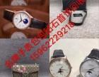 江阴市积家手表回收江阴宝珀手表回收