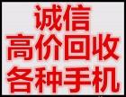 慈溪市高价回收二手苹果手机三星s8华为oppovivox21