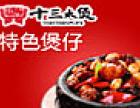 十三太煲武林美食加盟