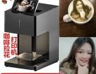 新款3D咖啡拉花打印机租赁上海咖啡拉花打印