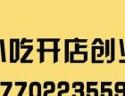 学你想学的小吃烹饪技术,天津小吃培训学校