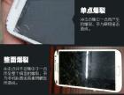 海淀区中国移动手机维修店 苹果三星小米华为魅族维修