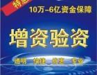 杭州代理记账 工商注册 纳税申报 垫资验资报告