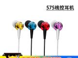 REMAX /睿量RM575耳机 入耳式
