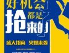 广东/福建/广州/山东地区APP代还招商加盟