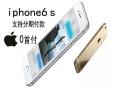 郑州iphone分期付款-苹果7分期付款-苹果7plus分期