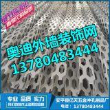 新生代汽车4s店穿孔板/展厅门头冲孔板/广汽传祺外墙装饰网