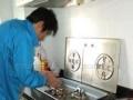 专业清洗油烟机维修油烟机燃气灶厨房串味换纱窗网