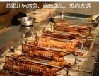 芳姐川味兔肉火锅手撕烤兔