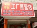 埠河镇菜场入口旺铺 其他
