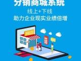 分销商城app电商系统,新零售分销返佣商城模式