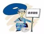 强哥说法 辽宁省2018年度道路交通人身事故损害赔偿标准