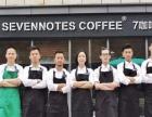 想要咖啡加盟店客源充足就看7咖啡怎么做