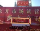 北京启动仪式道具租赁,画轴卷轴,推杆多米诺,七彩魔方