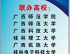 自学为主,灵活面授广西民族大学函授2018年招生