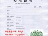 惠州仪器校准-量具计量-设备检测-出具校准证书机构