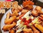 兴隆县铁锅柴鸡价格实惠、味道鲜美