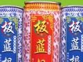 板蓝根饮料代理/饮料加盟/凉茶加盟 烟酒茶饮料