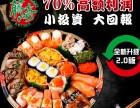 藤崎寿司加盟连锁/寿司技术一对一培训