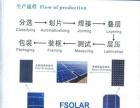 太阳能组件,硅片,电池片高价采购