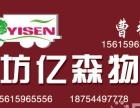 潍坊到内蒙古专线亿森物流公司