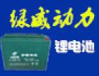 绿威动力锂电池设备加盟