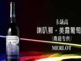 喇叭獅葡萄酒 喇叭獅葡萄酒誠邀加盟