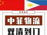 菲律宾防疫物资专线